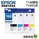 【一黑三彩組合】EPSON T198+T193 原廠墨水匣 盒裝 適用WF-2521 WF-2531 WF-2631 WF-2651
