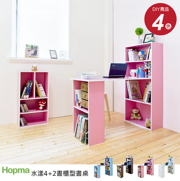 《百嘉美》H-水漾4+2書櫃型書桌(四色可選) /工作桌 電腦椅