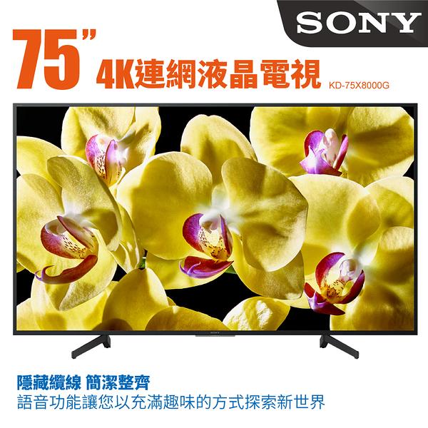 SONY 索尼 KD-75X8000G 液晶電視 75吋 4K HDR Android TV Netflix 75X8000