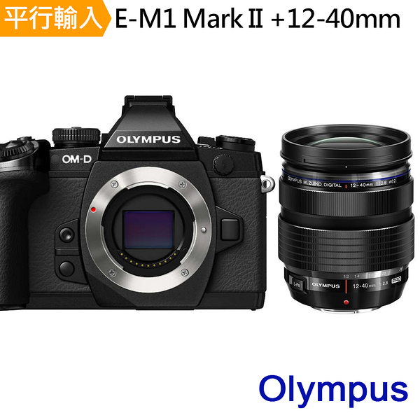 OLYMPUS E-M1 Mark II + 12-40mm 單鏡組*(平輸中文)