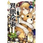 異眼房東的日常生活(5)聖誕驚魂