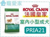 ☆寵愛家☆不可超取☆ROYAL CANIN法國皇家PRIA21室內小型成犬7.5公斤