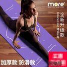 『618好康又一發』瑜伽墊初學者健身墊加厚加寬加長運動墊子