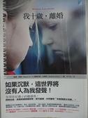 【書寶二手書T5/翻譯小說_BA7】我十歲,離婚_黃琪雯, 諾珠.阿里