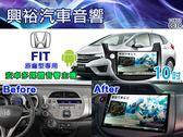 【專車專款】09~13年HONDA FIT專用10吋觸控螢幕安卓多媒體主機*藍芽+導航+聲控+安卓6.0
