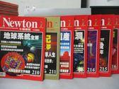【書寶二手書T3/雜誌期刊_PFX】牛頓_210~216期間_共7本合售_地球系統全解等