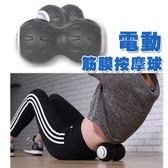 電動 震動 筋膜球 按摩球 球型 花生 連體 紓壓 放鬆 瑜珈球 瑜珈 重訓 療癒 腳底按摩 健身 BOXOPEN