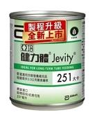 亞培 健力體 Jevity (237ml*24罐/箱)【杏一】