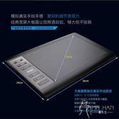 繪畫板  文彩數位板手繪板連接安卓手機電腦繪畫板學習電子繪圖板筆免充電