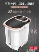 足浴盆器全自動按摩洗腳盆電動加熱泡腳桶家用恒溫深桶足療機CY『小淇嚴選』