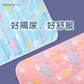 嬰兒防水可洗透氣純棉紗布隔尿墊大號雙面寶寶防漏墊兒童新生兒床 萬客居
