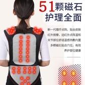 自發熱護肩衫馬甲護頸護肩護背護腰保暖男女磁療坎肩背心 小宅女