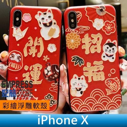 【妃航】iPhone X 過年 招財貓/不倒翁 開運/招福 全包/黑邊 TPU 軟殼/保護殼/手機殼 吊飾孔