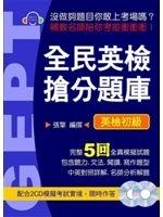 二手書博民逛書店 《全民英檢搶分題庫-英檢初級(附2CD)》 R2Y ISBN:9572989170│張擎