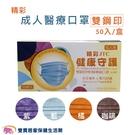 精彩 成人醫療口罩 50入/盒 雙鋼印 台灣製 成人口罩 醫用口罩 拋棄式 符合CNS14774標準
