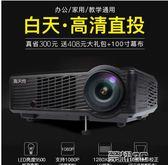 投影機 手機投影儀家用高清wifi無線1080p 微型辦公家庭影院投影機 榮耀3c