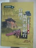 【書寶二手書T1/地理_FQU】台灣的城門與砲台_戴震宇