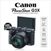 Canon PowerShot G3 X 彩虹公司貨 ★贈32G+24期免運★25倍變焦 薪創數位