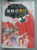 【書寶二手書T1/漫畫書_IDI】醫院也瘋狂:一位醫師的奇幻爆笑旅程。_林子堯