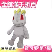 【小福部屋】【腕力】空運 日本 三英貿易 第7彈 寶可夢系列 絨毛娃娃 口袋怪獸【新品上架】