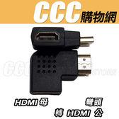 HDMI 轉接頭 母轉公 平行 彎頭 90度