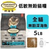 *WANG*Oven Baked烘焙客 低敏無穀貓糧 全貓-無穀深海魚配方5LB·貓糧