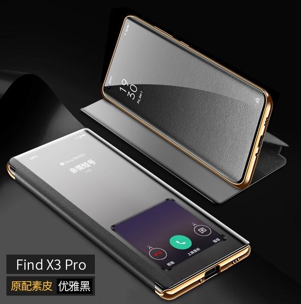 商務全包find x3pro翻蓋手機殼 毆珀Find X3 Pro保護殼 oppo電鍍素皮翻蓋保護套 OPPO Find X3 PRO手機套