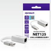 Uptech 登昌恆 NET125 USB2.0 免驅動 鋁合金 外接網卡
