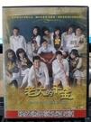 挖寶二手片-S50-006-正版DVD-...