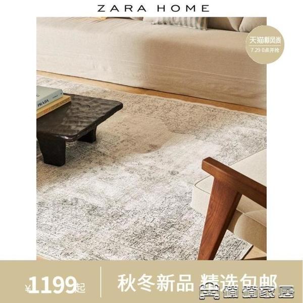 地毯 Zara Home 復古風地毯 49710029802【免運快出】
