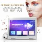 皮膚檢測儀分析儀皮膚水分測試儀臉部魔鏡美容院專用 【全館免運】