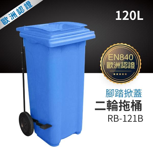 (藍)腳踏掀蓋二輪拖桶(120公升)RB-121B 托桶 回收桶 垃圾桶 分類桶 資源回收