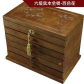 實木首飾盒帶鎖木質多層復古首飾收納盒飾品盒結婚禮物·樂享生活館liv