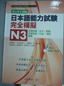 【書寶二手書T7/語言學習_QDN】日本語能力試験:完全模擬N3_渡邊亞子/等_無智慧筆