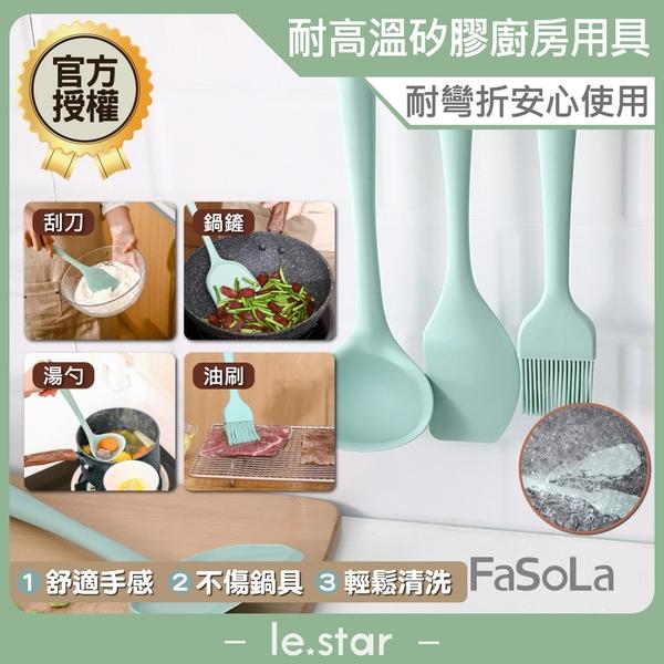 FaSoLa 耐高溫矽膠廚具組 公司貨 食品級 矽膠 廚具 鍋鏟 油刷 刮刀 湯勺 耐高 高溫 抗摔 不易變形
