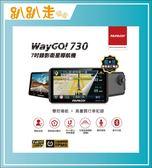 【最新機種】PAPAGO! WayGO! 730 7吋錄影衛星導航機(贈16G+擦拭布)