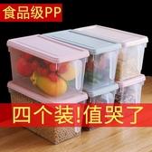 冰箱保鮮收納盒食物長方形雞蛋蔬菜抽屜式塑料儲物整理盒冷凍神器 年底清倉8折
