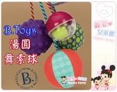 麗嬰兒童玩具館~美國創意玩具B.TOYS.感統玩具-湯圓舞索球.推車玩具.車掛鈴.床掛玩具