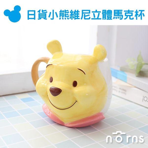 【日貨小熊維尼立體馬克杯】Norns 迪士尼正版 可愛茶杯 陶瓷茶具 咖啡杯水杯杯子 日本雜貨 Winnie