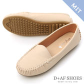 豆豆鞋 D+AF 舒適首選.MIT素面莫卡辛豆豆鞋*米