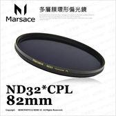 Marsace 瑪瑟士 ND32 * CPL 82mm 減5格 二合一 多層膜 環形偏光鏡 公司貨 減光 ★24期免運★薪創