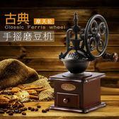 復古大搖輪手動磨豆機 手搖咖啡豆研磨機 家用磨粉機 鑄鐵匠【快速出貨八五折】
