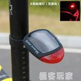 自行車尾燈夜間夜騎警示閃光燈 太陽能尾燈 山地車鐳射尾燈 極客玩家