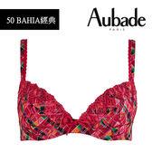 Aubade-BAHIA有機B-D棉有襯內衣(糖果粉紅)