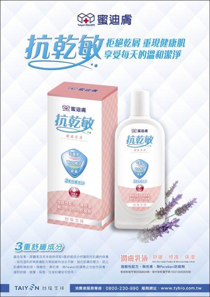 【台塩生技 tybio】蜜迪膚抗乾敏潤膚乳液250ml