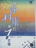 【書寶二手書T9/電腦_HNF】學資料庫的第一本書_高橋麻奈, 徐許信