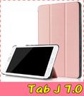 【萌萌噠】三星 Tab J (7.0吋) T285DY  卡斯特紋 三折支架保護套 類皮紋側翻皮套 平板套 保護殼