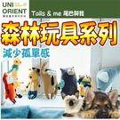 【培菓平價寵物網】Tails&me尾巴與我》大象/長頸鹿森林系列寵物玩具(可超取)