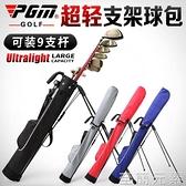 PGM高爾夫球包輕便攜男女三腳支架槍包簡易迷你球桿包槍袋golf包