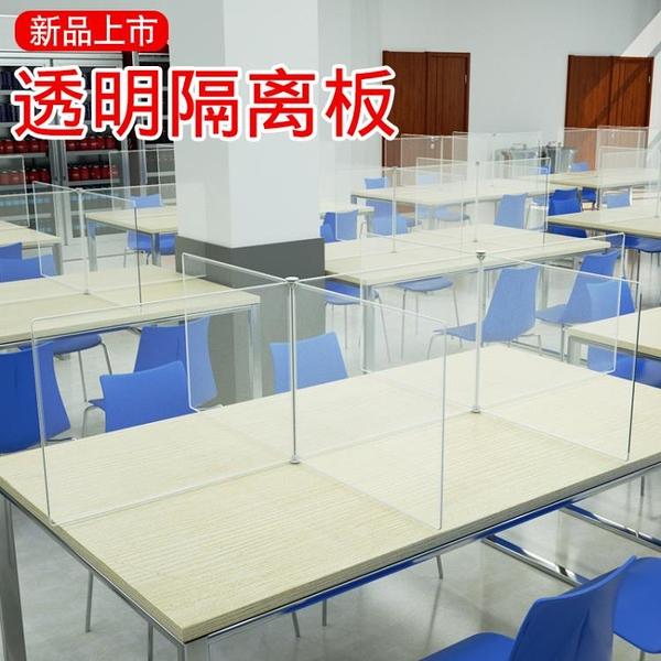防疫隔板 餐桌吃飯分隔板食堂幼兒園防飛沫隔離板學生用餐就餐塑料透明擋板 百分百